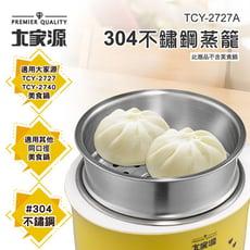 大家源 304不鏽鋼美食鍋蒸籠TCY-2727A