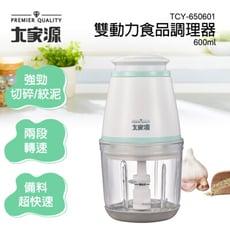 大家源 多功能雙動力食物調理機TCY-650601