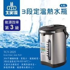大家源 4.6L 304不鏽鋼3段定溫電動熱水瓶 TCY-2025