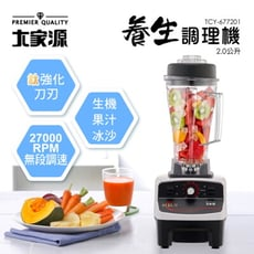 大家源 2L多功能冰沙蔬果養生調理機TCY-677201