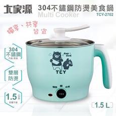 大家源 1.5L 304不鏽鋼雙層防燙美食鍋TCY-2702