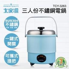大家源 三人份304不鏽鋼電鍋(藍)TCY-3263