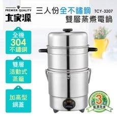 大家源 三人份304全不鏽鋼雙層蒸籠蒸煮電鍋(鍋蓋加高設計)TCY-3207