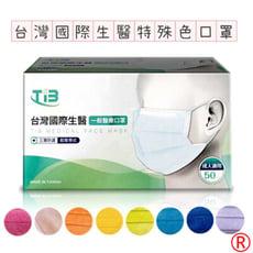 台灣國際生醫 成人口罩 醫用口罩 醫療級 特殊色每包各五色 MIT台灣製