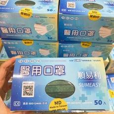 順易利 成人平面醫療口罩 特殊色 MIT台灣製 醫療口罩 醫用口罩 防疫