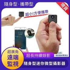 (免運) R04型 迷你隨身型無線攝影機 免佈線 網路攝影機 自帶wifi熱點 針孔攝影機