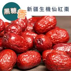 【蔘大王】黑糖香生機仙紅棗  SGS檢驗合格 直接當水果吃 籽小肉厚(300g/包)
