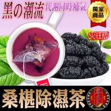 【蔘大王】 黑桑葚除濕茶(火旺滋椹版)(6g/入非3g/入) 新陳代謝/滋葚補氣 黑就是補謝兼得