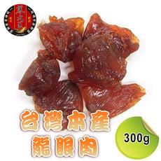 【蔘大王】台灣本產龍眼肉 (非煙燻)(300g/入)