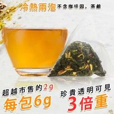【蔘大王】冷泡甘露退火茶  冷泡熱泡兩用 SGS檢驗合格 足大包才能真夠味 超級大茶包 (6g/包)