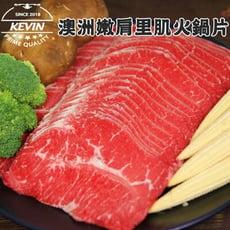 【凱文肉鋪】澳洲嫩肩里肌(板腱)火鍋片250g