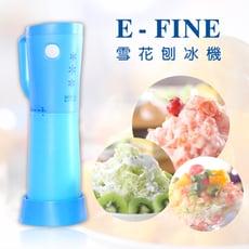 【EFINE】電動雪花刨冰機