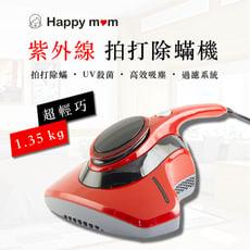 【幸福媽咪】紫外線拍打除蟎吸塵器(加贈濾芯x1)
