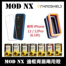 犀牛盾 適用 iPhone 12 / 12 Pro  Mod NX防摔邊框背蓋兩用手機殼 手機保護殼