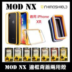 犀牛盾 適用 iPhone XR  Mod NX防摔邊框背蓋兩用手機殼 手機保護殼