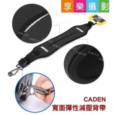 [享樂攝影]caden quick strap 彈性寬單肩快速背帶 寬面彈性減壓 黑色 透氣彈性布