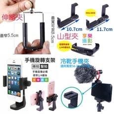 [享樂攝影]手機夾/手機雲台 多款式任君挑選-(圖4)2代手機旋轉支架