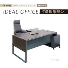 華為新銳6.6尺L型主管桌/辦公桌/工作桌