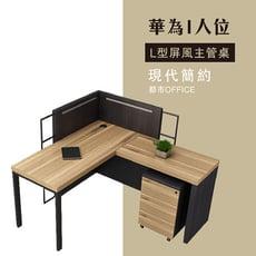 華為1人位L型屏風主管桌/辦公桌/書桌