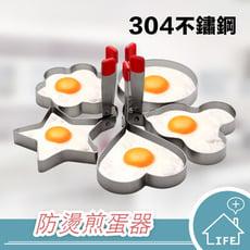 【生活普拉斯】304不鏽鋼煎蛋器 煎蛋 造型煎蛋器  防燙煎蛋器【A288】