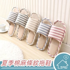 【生活普拉斯】現貨 棉麻拖鞋 棉麻條紋拖鞋 室內拖鞋 日系 居家室內拖鞋【A64 】