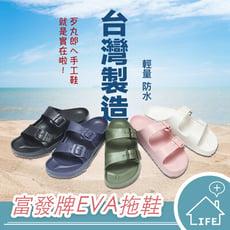 拍拍】台灣製拖鞋 EVA 防滑 富發牌 EVA室外拖鞋 防水拖鞋【A282】