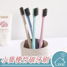 【生活普拉斯】小麥桿竹碳牙刷 台灣發貨  環保牙刷 小麥梗 小麥牙刷 竹碳牙刷 清潔牙刷【A237】