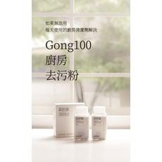 【韓國原廠】Gong 100 強力潔淨去污超強組合(廚房去污粉1盒+洗衣槽清潔 2盒)