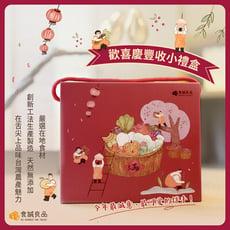 【食誠良品】歡喜慶豐收手作禮盒