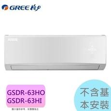 【格力】6.5KW 8-10坪 R410A變頻冷暖一對一《GSDR-63HO/I》(不含基本安裝)