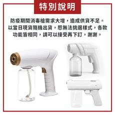 [台灣現貨]居家消毒必備 無線藍光霧化消毒槍/防疫必備/防疫神器