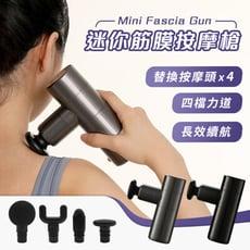 【mini-GUN】輕量美型筋膜按摩槍/4款可更換按摩頭/輕巧好攜帶