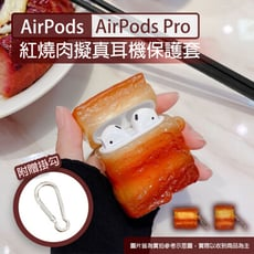 AirPods 專用 紅燒五花肉耳機保護套(附扣環)