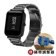 華米Amazfit 米動手錶青春版 20mm 不鏽鋼金屬替換錶帶