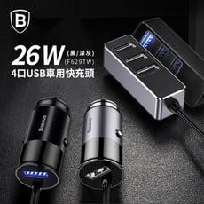【原廠公司貨】Baseus倍思 26W4口USB車用快充頭