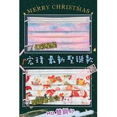 台灣製〝宏瑋〞聖誕口罩 醫療口罩 盒裝 30入--成人平面 幻彩星星 聖誕老公公