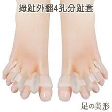 【足的美形】拇趾外翻專用4孔分趾套(1入=1雙)