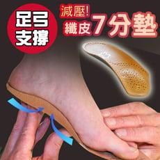 【足的美形】透氣超纖皮足弓7分墊 (1入=1雙)