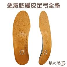 【足的美形】透氣超纖皮足弓全墊 (1入=1雙)