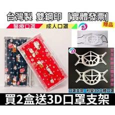 (台灣製雙鋼印) 招財貓財源滾滾口罩 成人醫用 口罩 (50入/盒)滿2盒送3D立體口罩支架