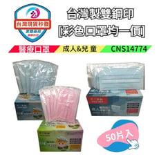 (台灣製現貨速發雙鋼印) FUJI-NEO 獨立包裝 一袋一片成人/兒童醫用平面口罩 50片/盒