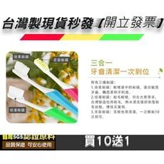 買10再送1 護立康 三效合一 拋棄式 三合一刷頭 牙刷 台灣製現貨秒發