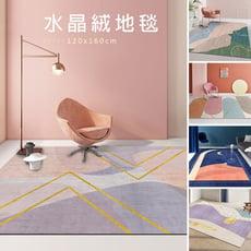 [BUNNY LIFE] 北歐風舒柔水晶絨地毯(120x160cm)-多款可選
