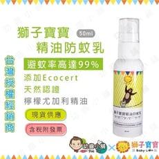 【獅子寶寶】天然SNG認證檸檬尤加利精油防蚊乳液  [台灣公司授權經銷商]