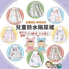 兒童防水隔尿裙 L號(4-8歲)隔尿墊 防水圍裙 保潔墊