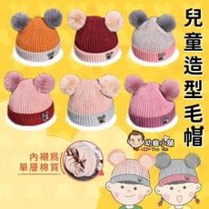 【換季優惠】新款 兒童造型毛帽 寶寶可愛造型毛帽 保暖毛帽/帽子