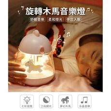 【3AbestBuy】交換禮物~旋轉木馬音樂盒LED小夜燈