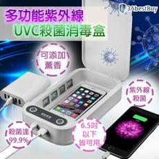 【3AbestBuy】多功能紫外線UVC殺菌消毒盒/薰香盒