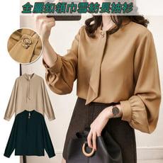 修身雪紡長袖襯衫金屬釦領巾造型 (3色) 《IRISS 伊梨斯》氣質必敗款!