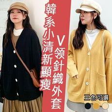 韓系小清新顯瘦V领針織外套